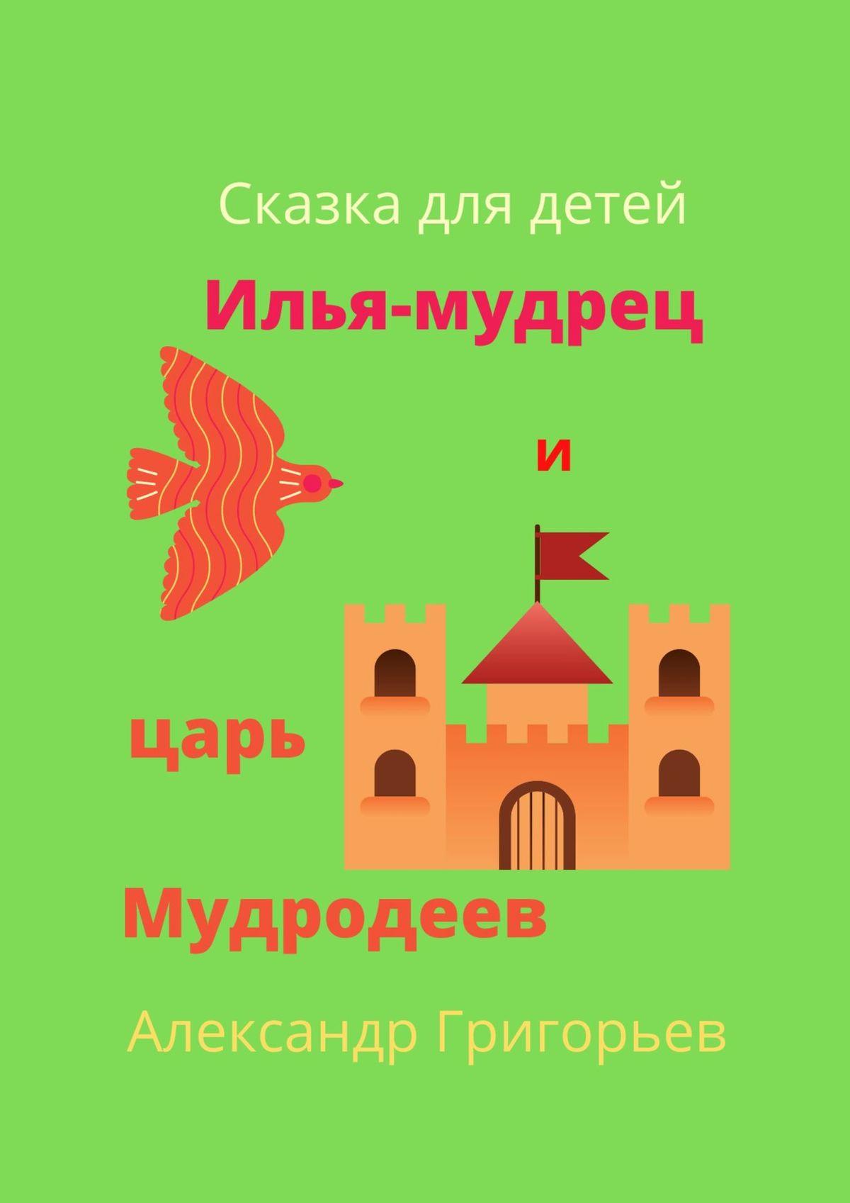 Александр Григорьев Илья-мудрец ицарь Мудродеев александр григорьев создатель будущего