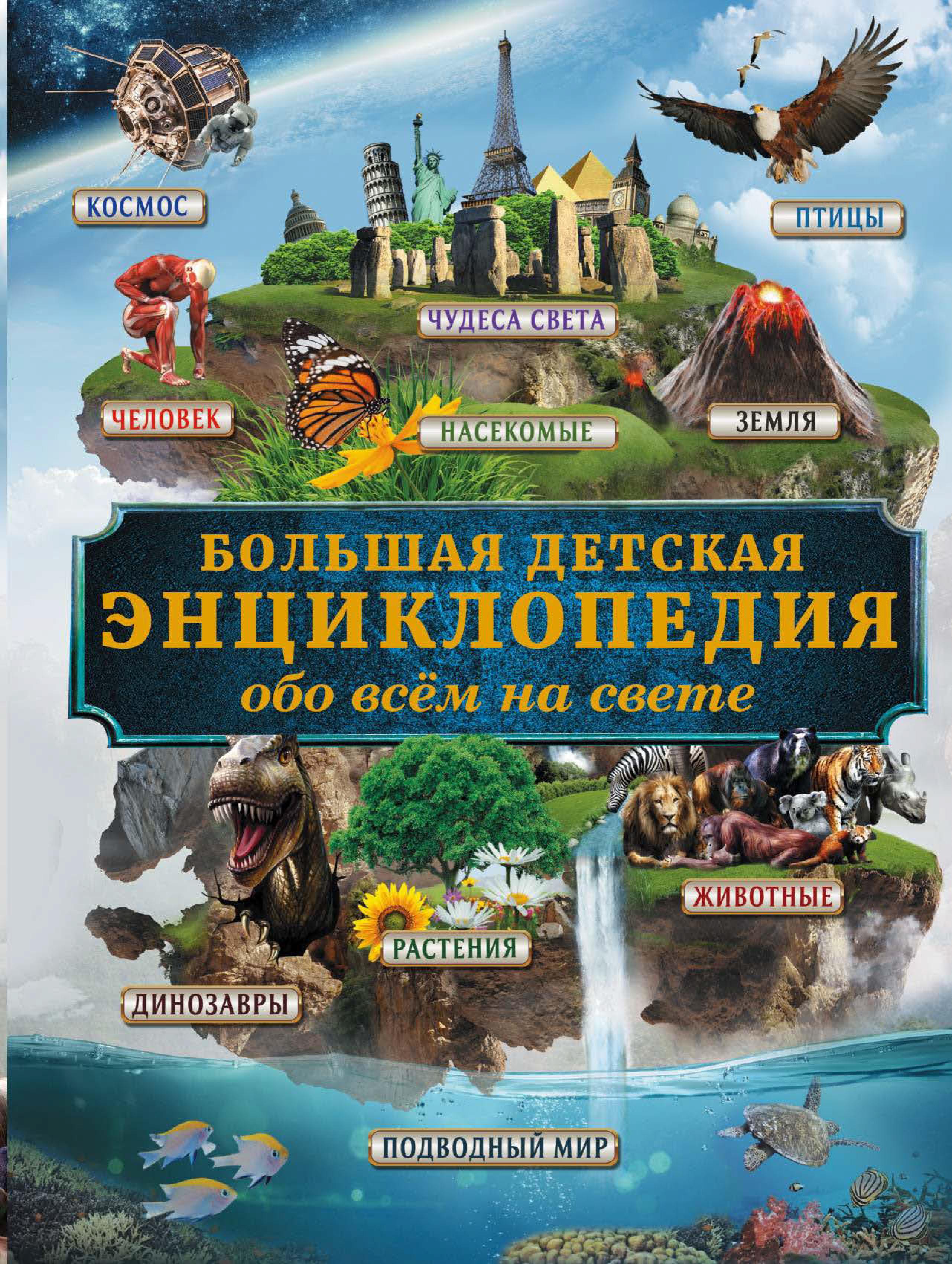 Д. В. Кошевар Большая детская энциклопедия обо всём на свете