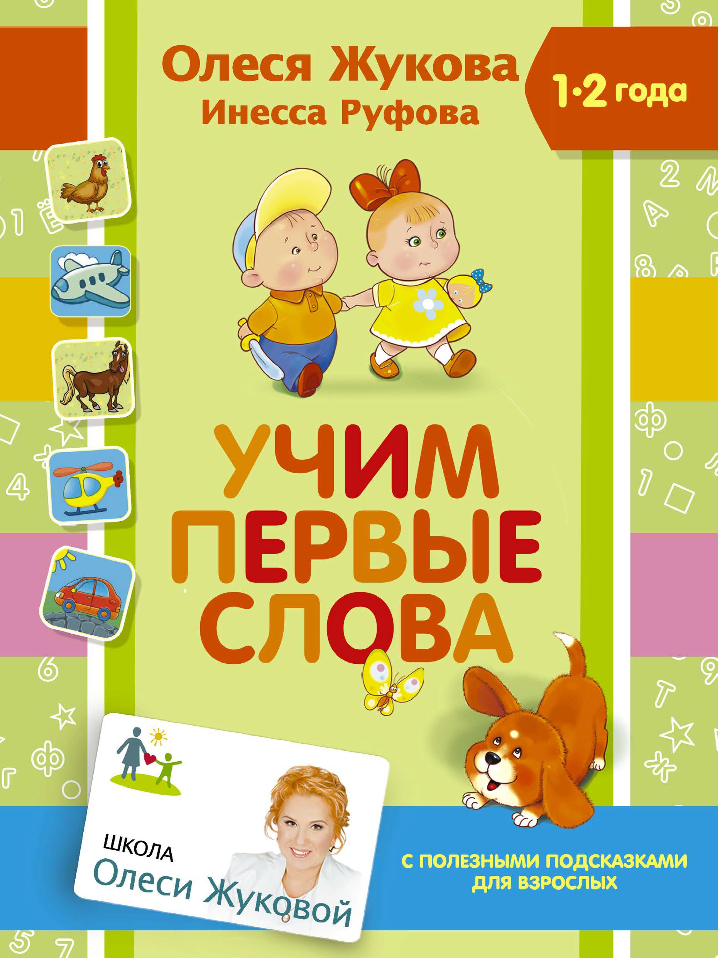 Олеся Жукова Учим первые слова жукова олеся станиславовна учим малыша читать с 2 х лет