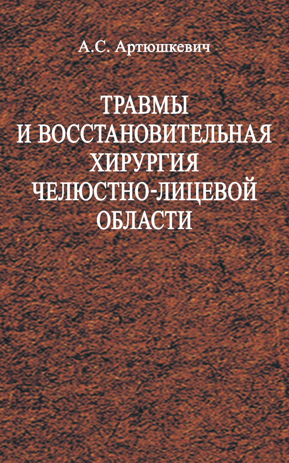 А. C. Артюшкевич Травмы и восстановительная хирургия челюстно-лицевой области