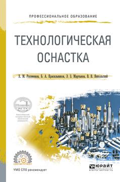 Борис Александрович Красильников Технологическая оснастка. Учебное пособие для СПО