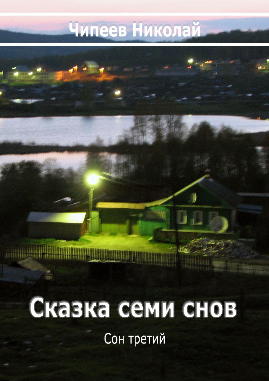Чипеев Николай Сказка семи снов. Сон третий.