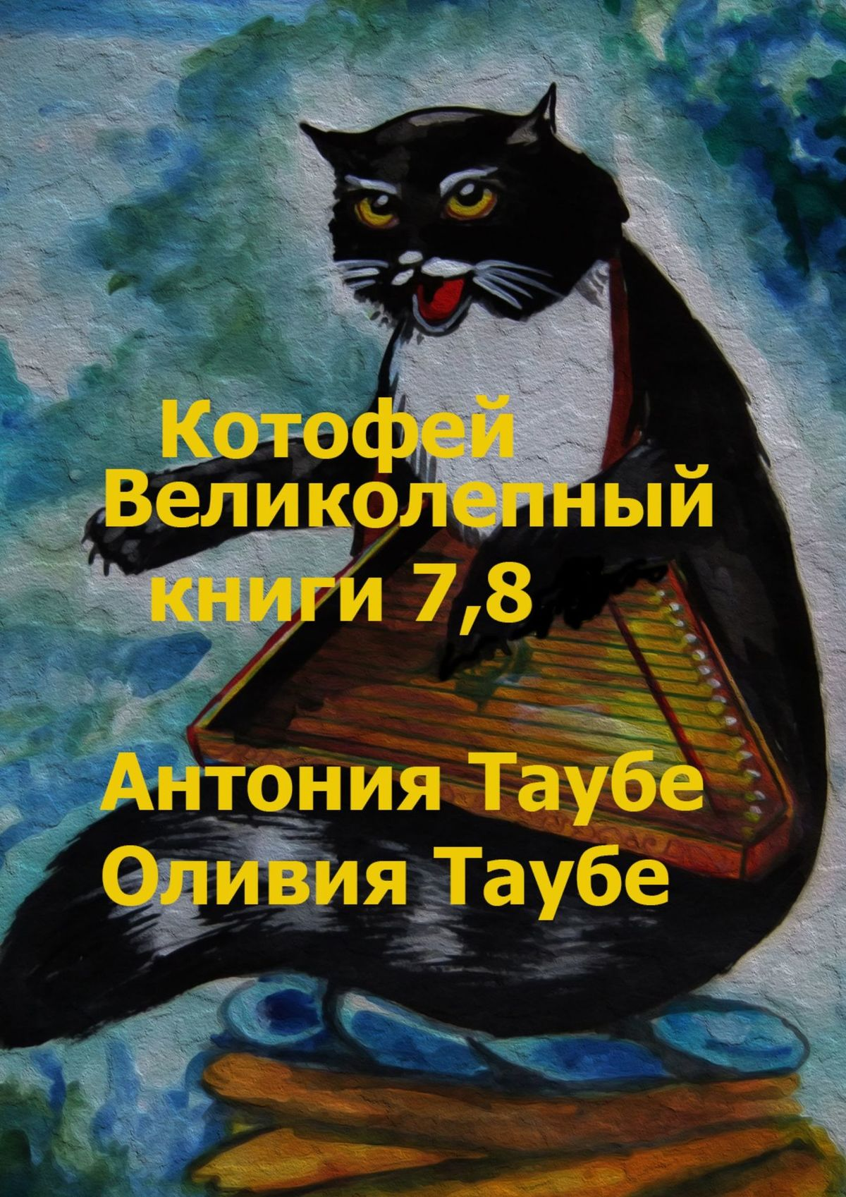 Антония Таубе Котофей Великолепный. Книги 7, 8 антония таубе котофей великолепный книга 7