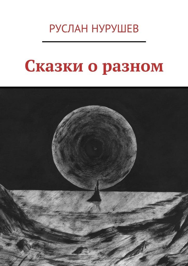 Руслан Нурушев Сказки оразном рощина н лучше не бывает