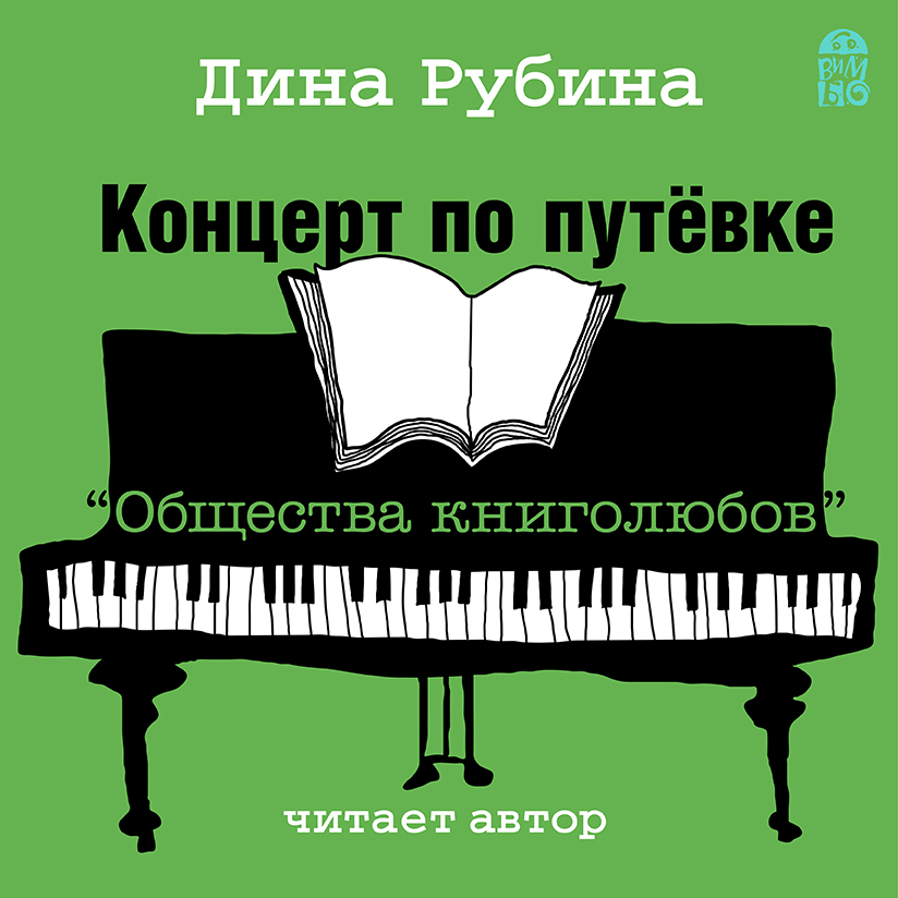 Дина Рубина Концерт по путевке «Общества книголюбов» дина рубина я кайфую