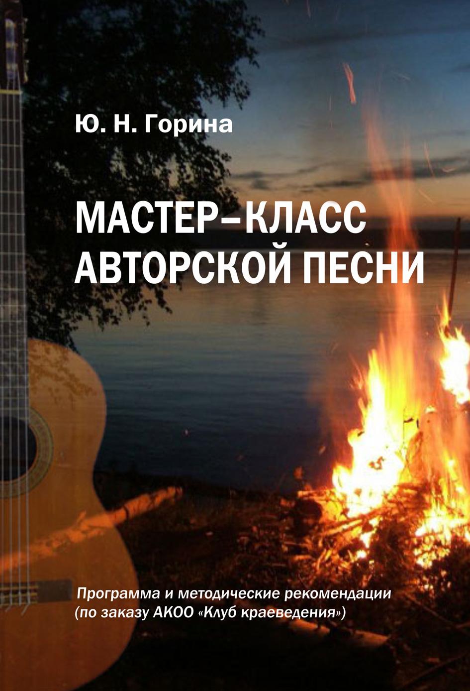 Ю. Н. Горина Мастер-класс авторской песни ю н горина мастер класс авторской песни