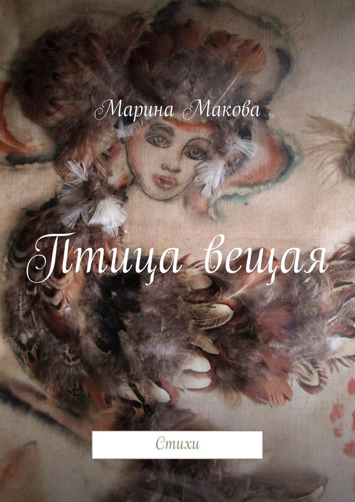 Марина Макова Птица вещая. Стихи