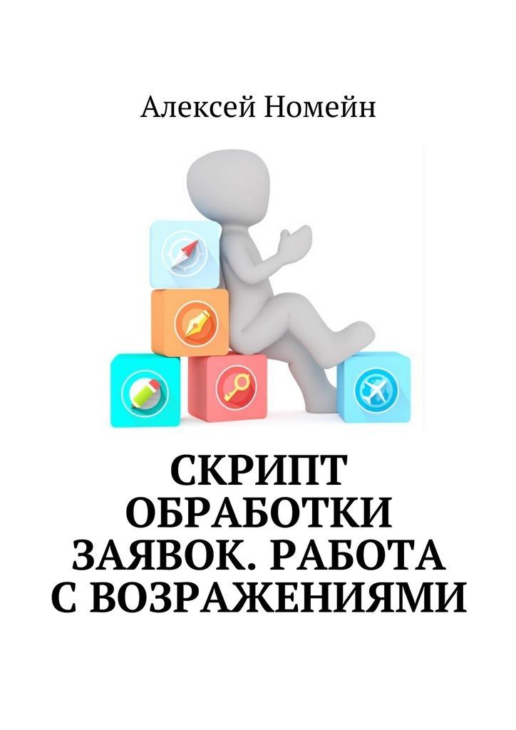 Алексей Номейн Скрипт обработки заявок. Работа свозражениями