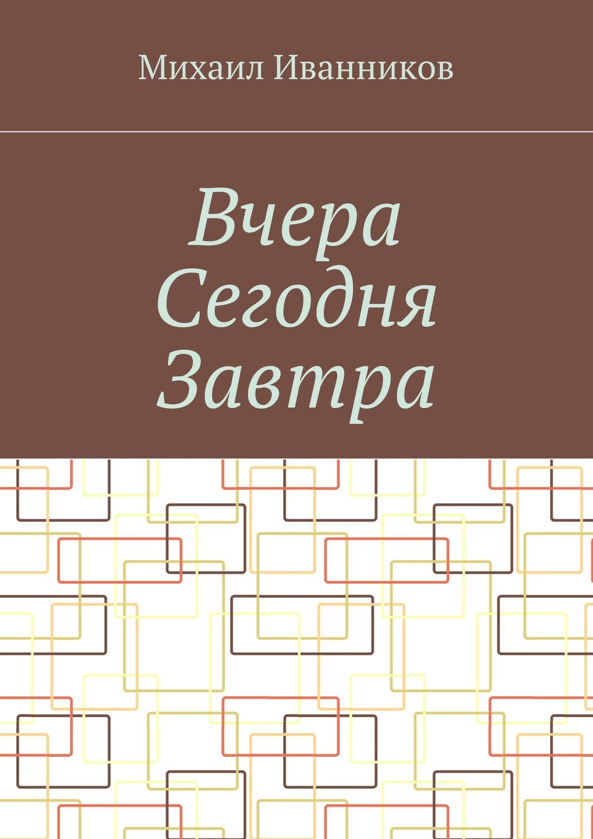 Михаил Иванников Вчера Сегодня Завтра