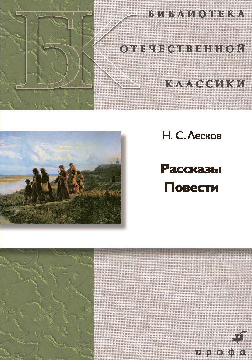 Николай Лесков Повести. Рассказы николай лесков повести рассказы