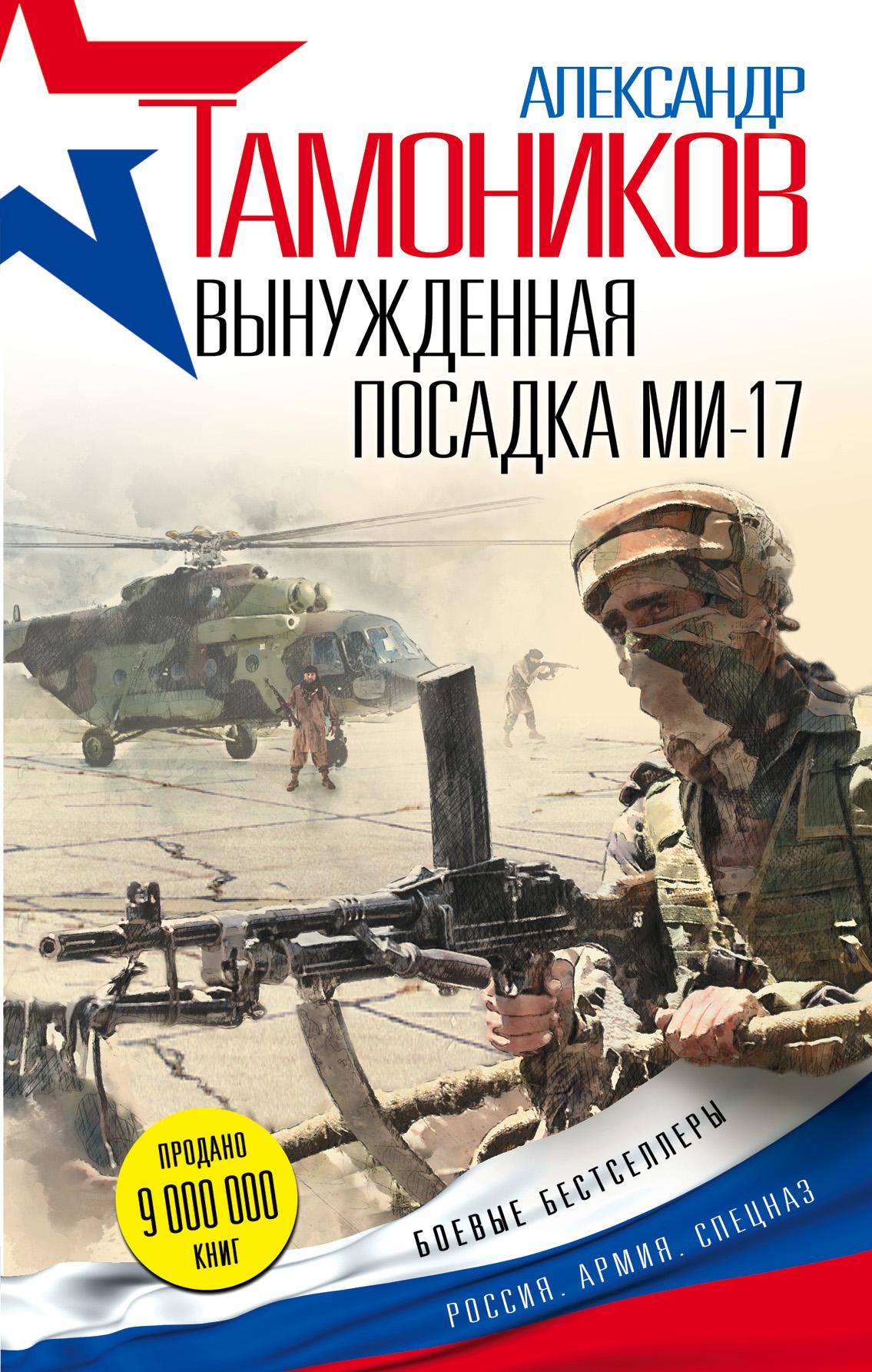 Александр Тамоников Вынужденная посадка Ми-17 тарифный план