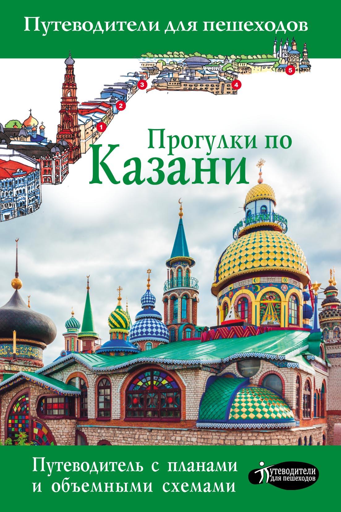 Надежда Корнеева Прогулки по Казани. Путеводитель для пешеходов