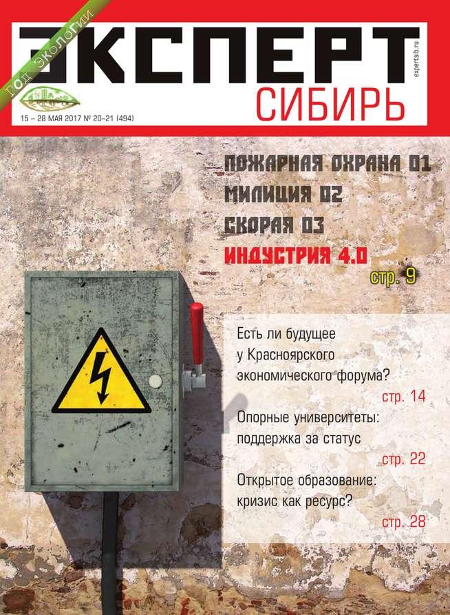 Эксперт Сибирь 20-21-2017