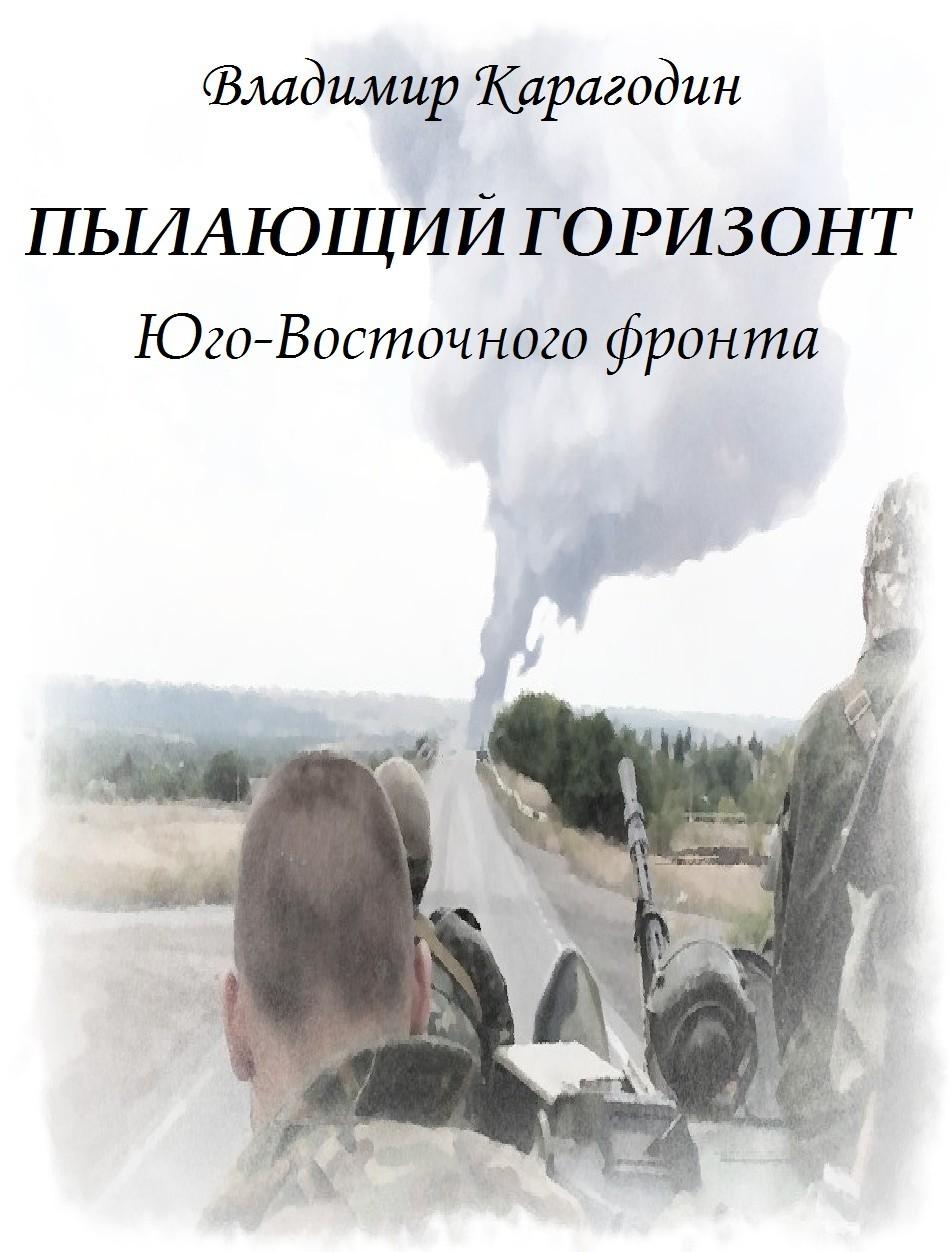 Владимир Александрович Карагодин Пылающий Горизонт…Юго-Востока.