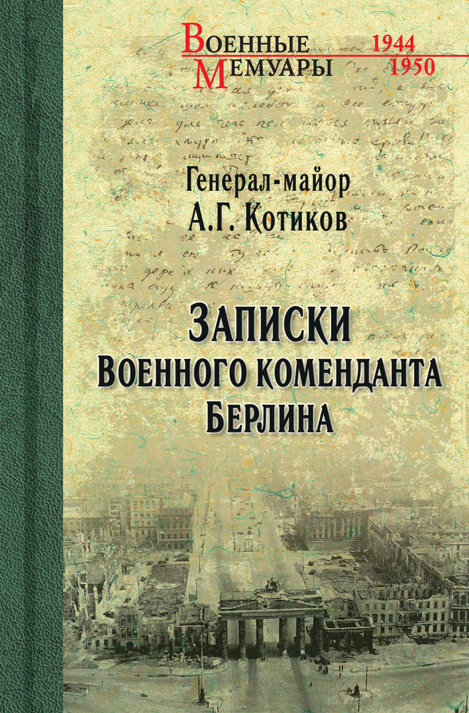 Александр Котиков Записки военного коменданта Берлина