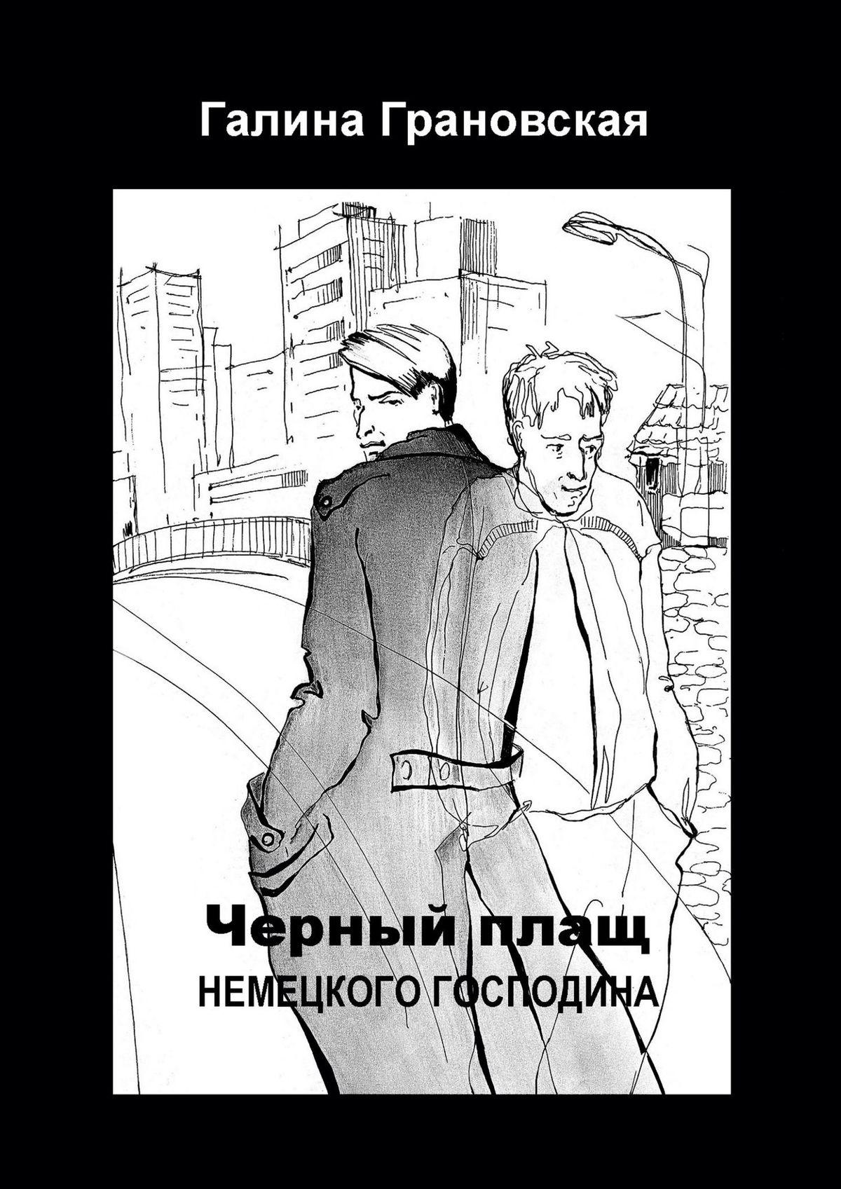 Галина Грановская Чёрный плащ немецкого господина галина грановская плюшевое