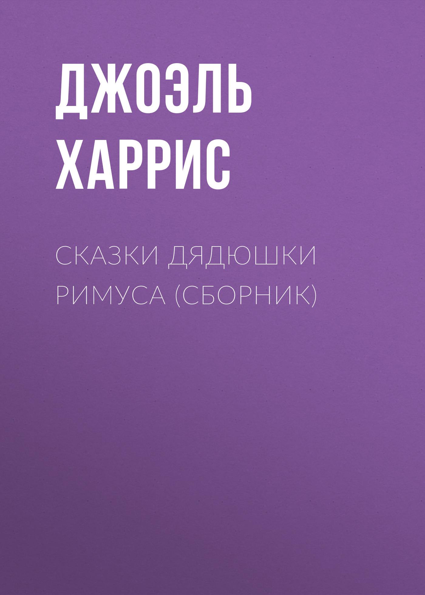 Джоэль Чендлер Харрис Сказки дядюшки Римуса (сборник)