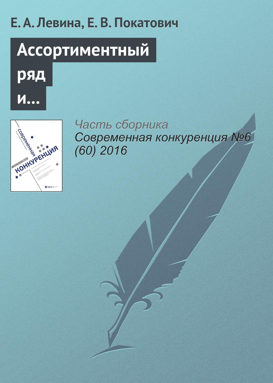 Е. А. Левина Ассортиментный ряд и ценовая дискриминация: теоретические подходы и прикладные аспекты