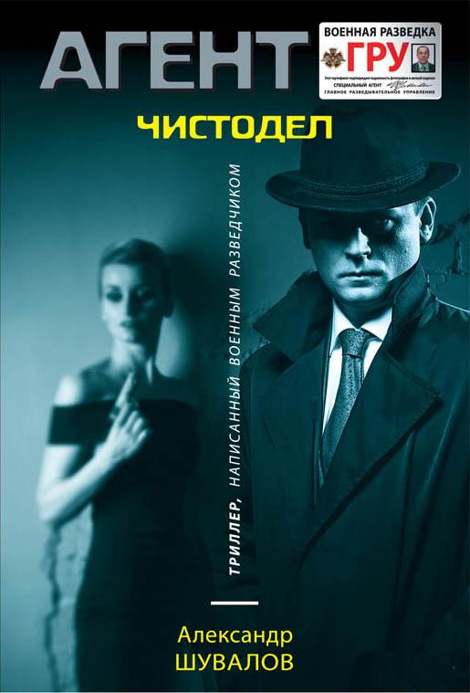 Александр Шувалов Чистодел