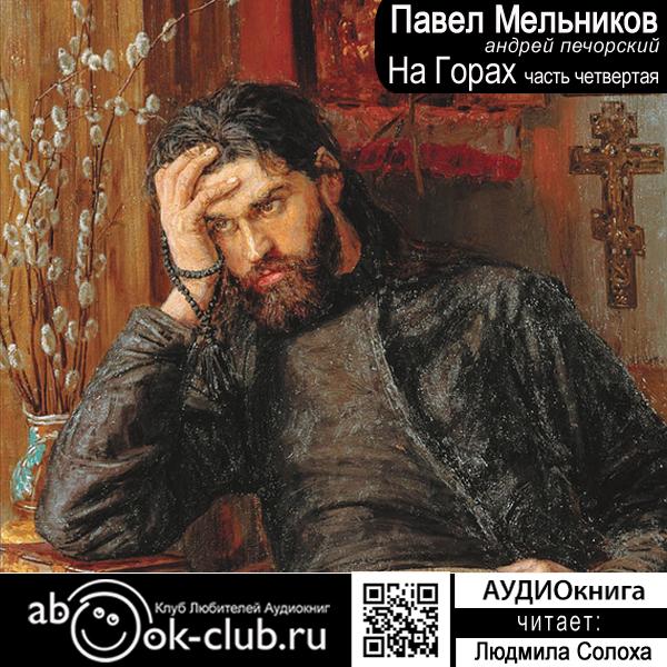 Павел Мельников-Печерский На горах. Часть 4