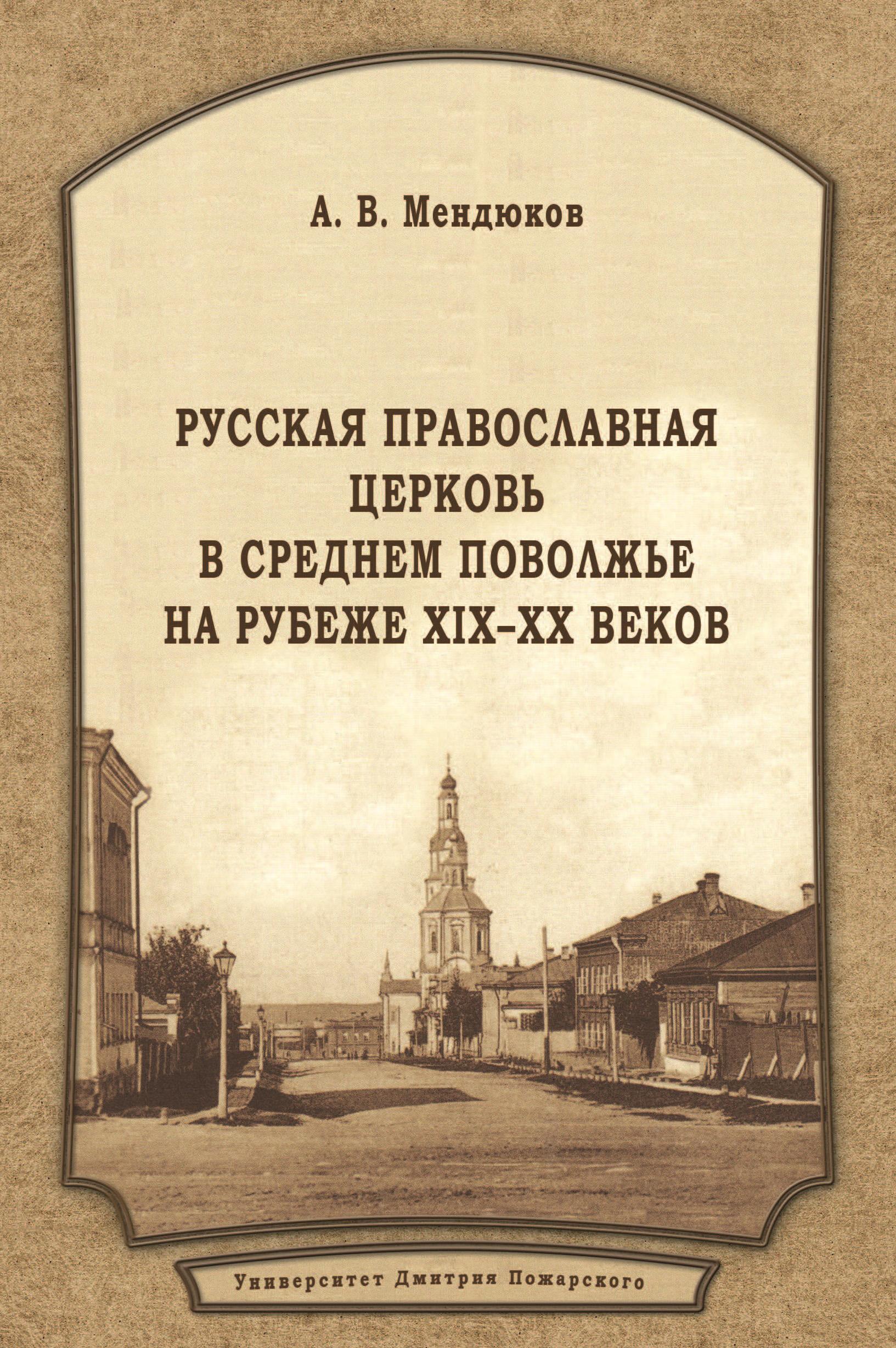 Русская Православная Церковь в Среднем Поволжье на рубеже XIX–XX веков