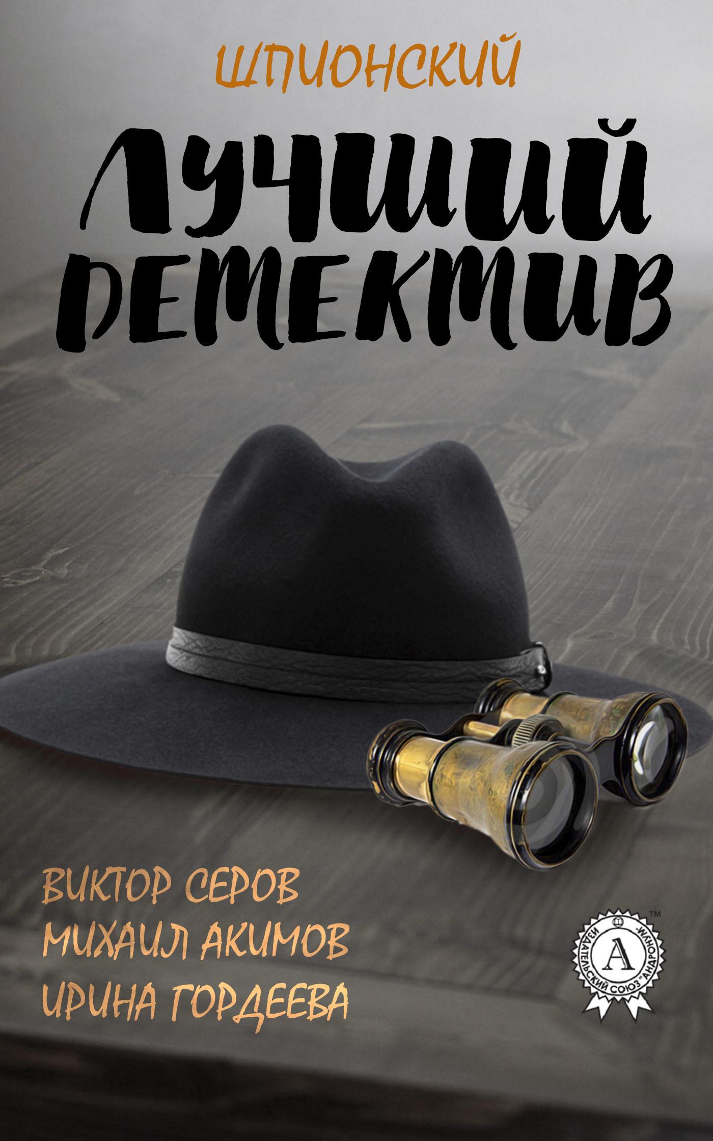 Виктор Серов Лучший шпионский детектив сборник лучший детский детектив
