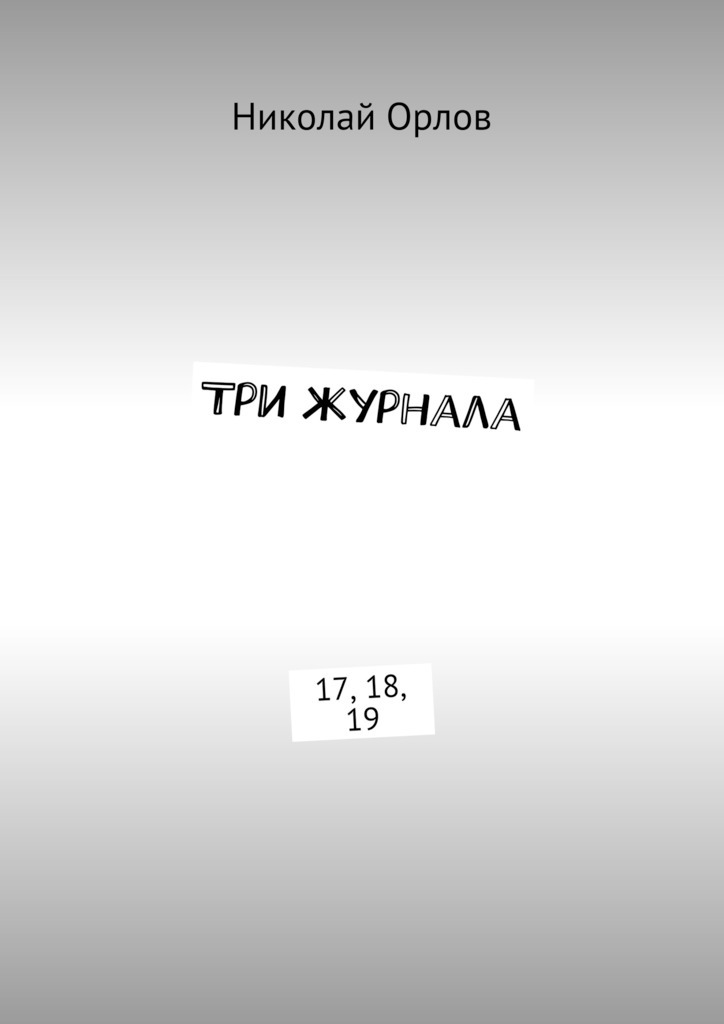 Николай Орлов Три журнала. 17, 18, 19