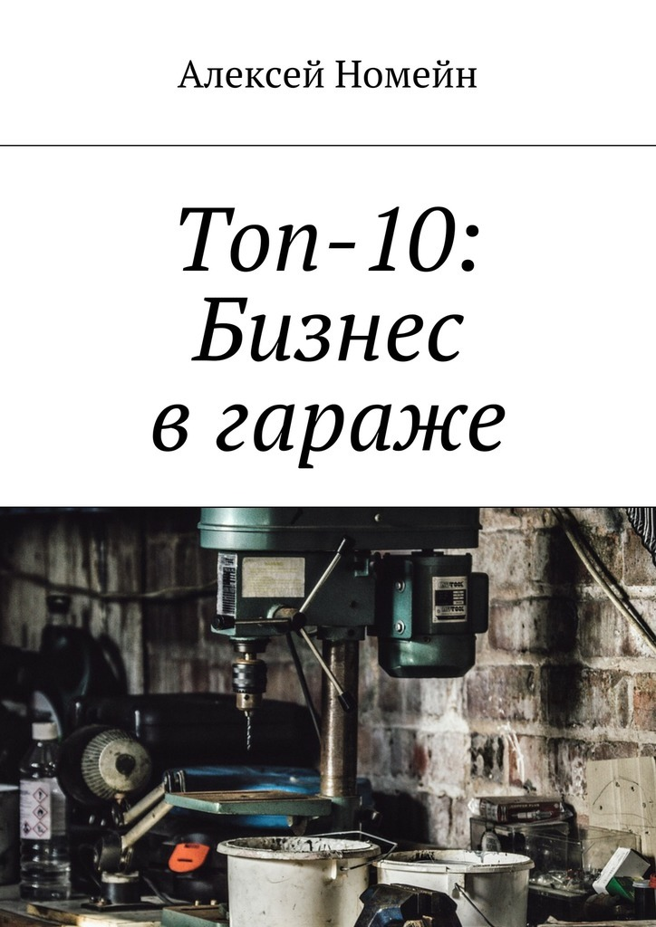 Алексей Номейн Топ-10: Бизнес вгараже алексей номейн идеи для бизнеса в