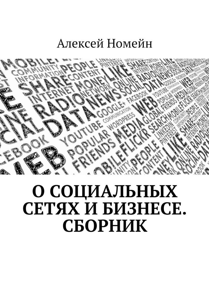 Алексей Номейн Осоциальных сетях ибизнесе. Сборник алексей номейн идеи для бизнеса в