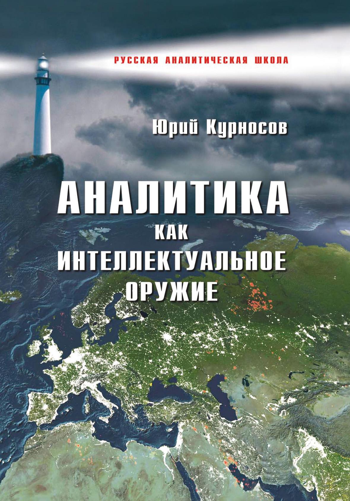 фото обложки издания Аналитика как интеллектуальное оружие