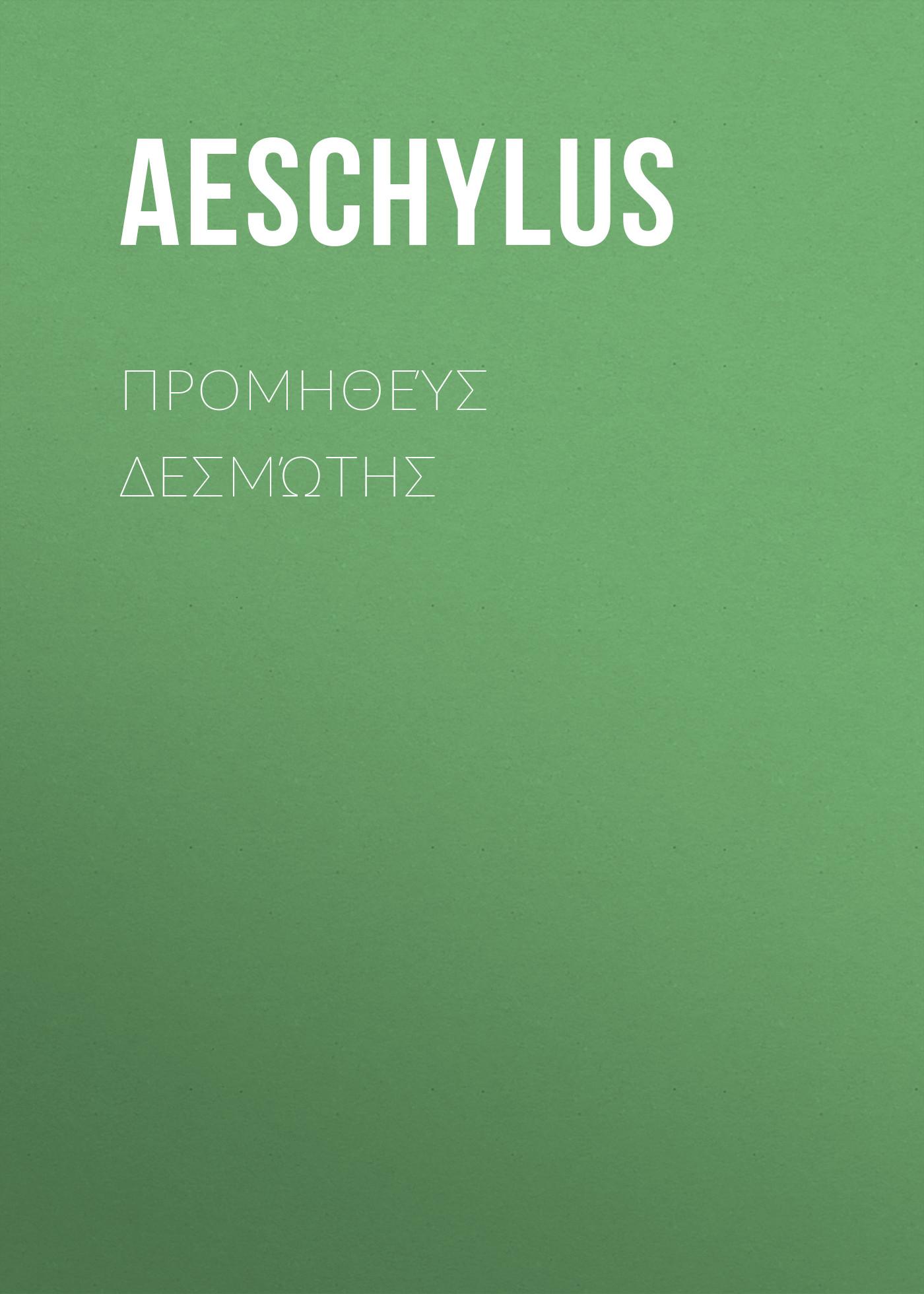 Aeschylus Προμηθεύς Δεσμώτης johannes minckwitz aeschylus aeschyli tragoediae quae supersunt deperditarum fabularum fragmenta et scholia graeca promentheus vinctus latin edition
