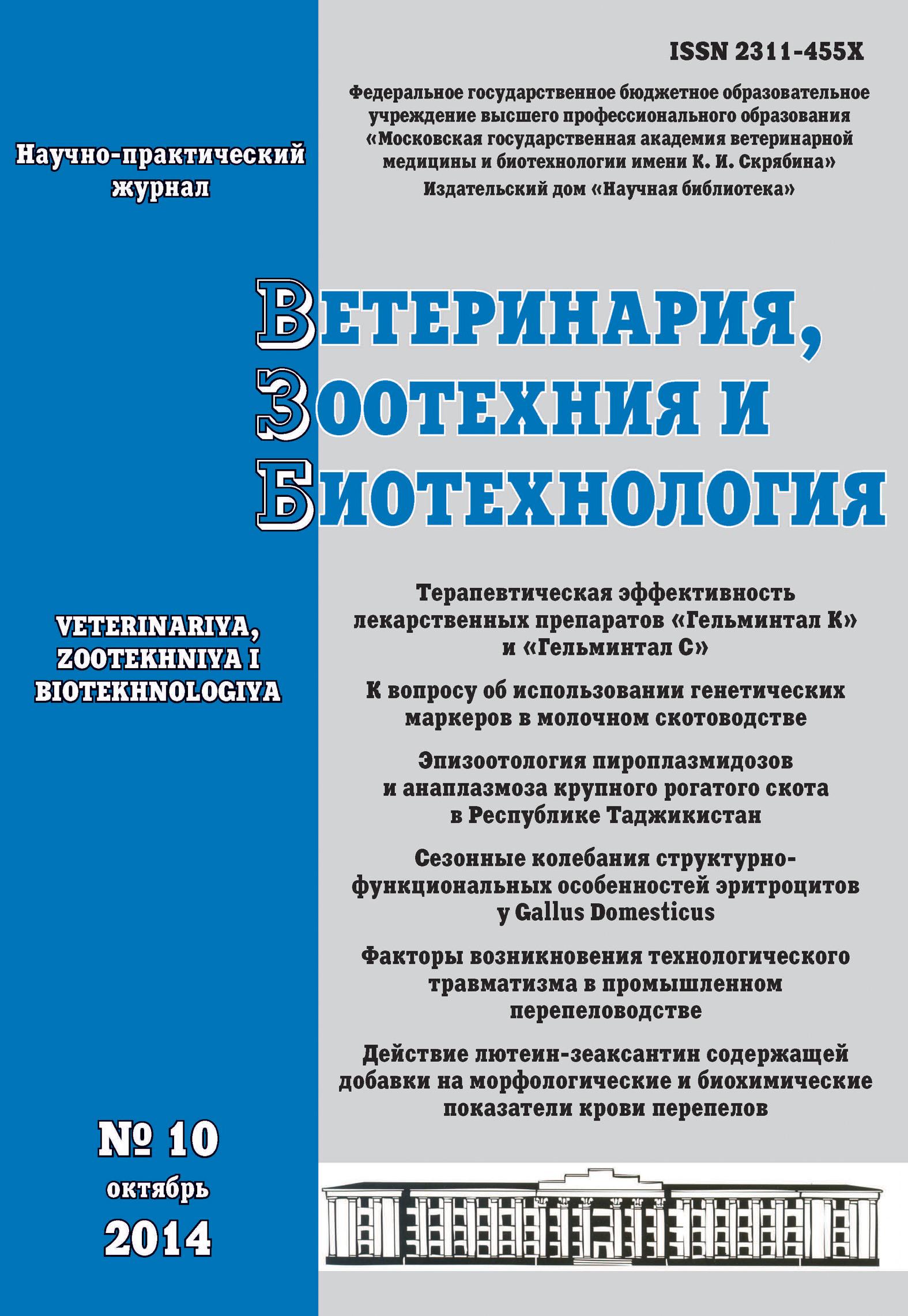 Отсутствует Ветеринария, зоотехния и биотехнология №10 2014 цена
