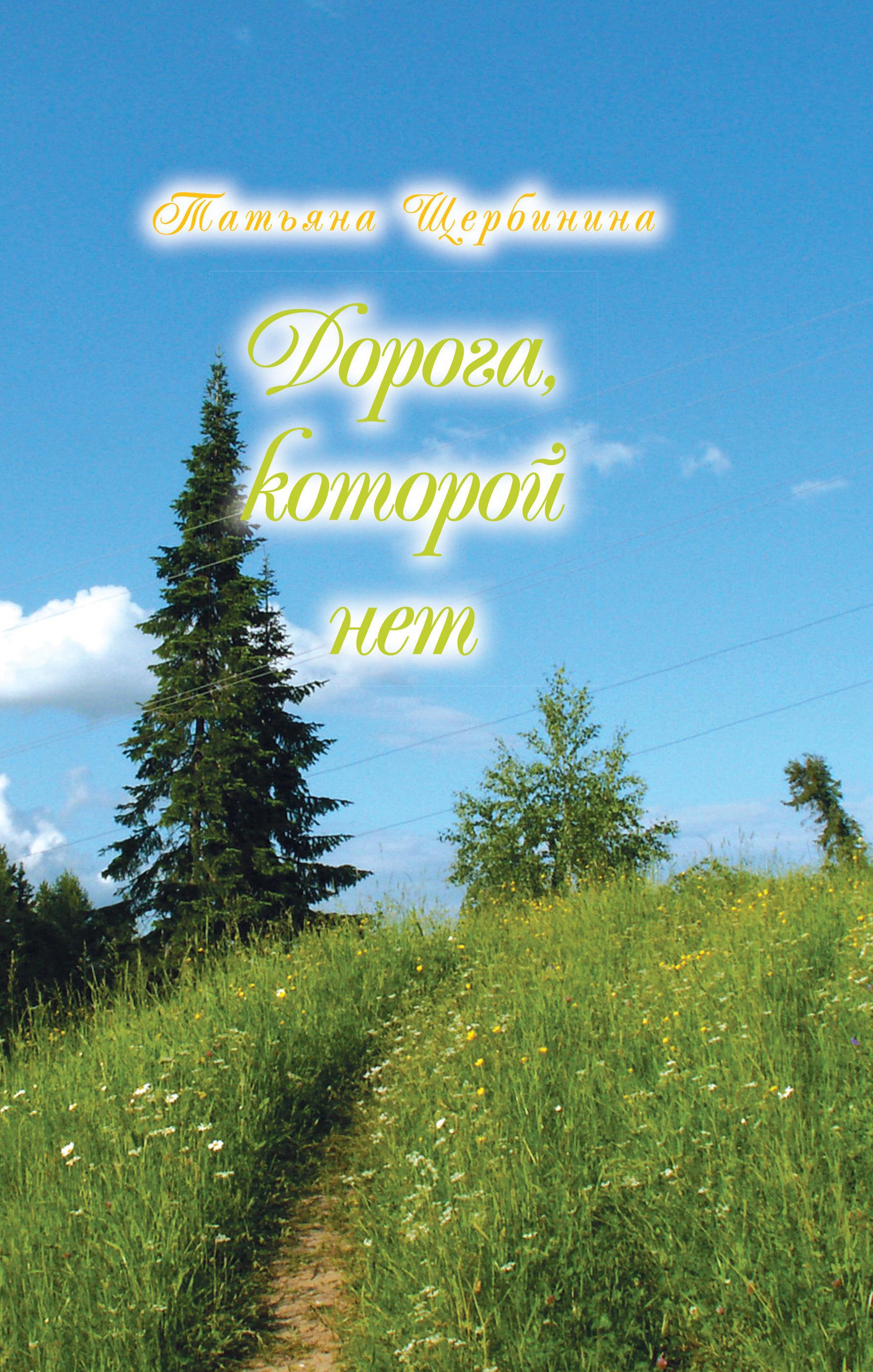 Татьяна Щербинина Дорога, которой нет щербинина татьяна юрьевна дорога которой нет
