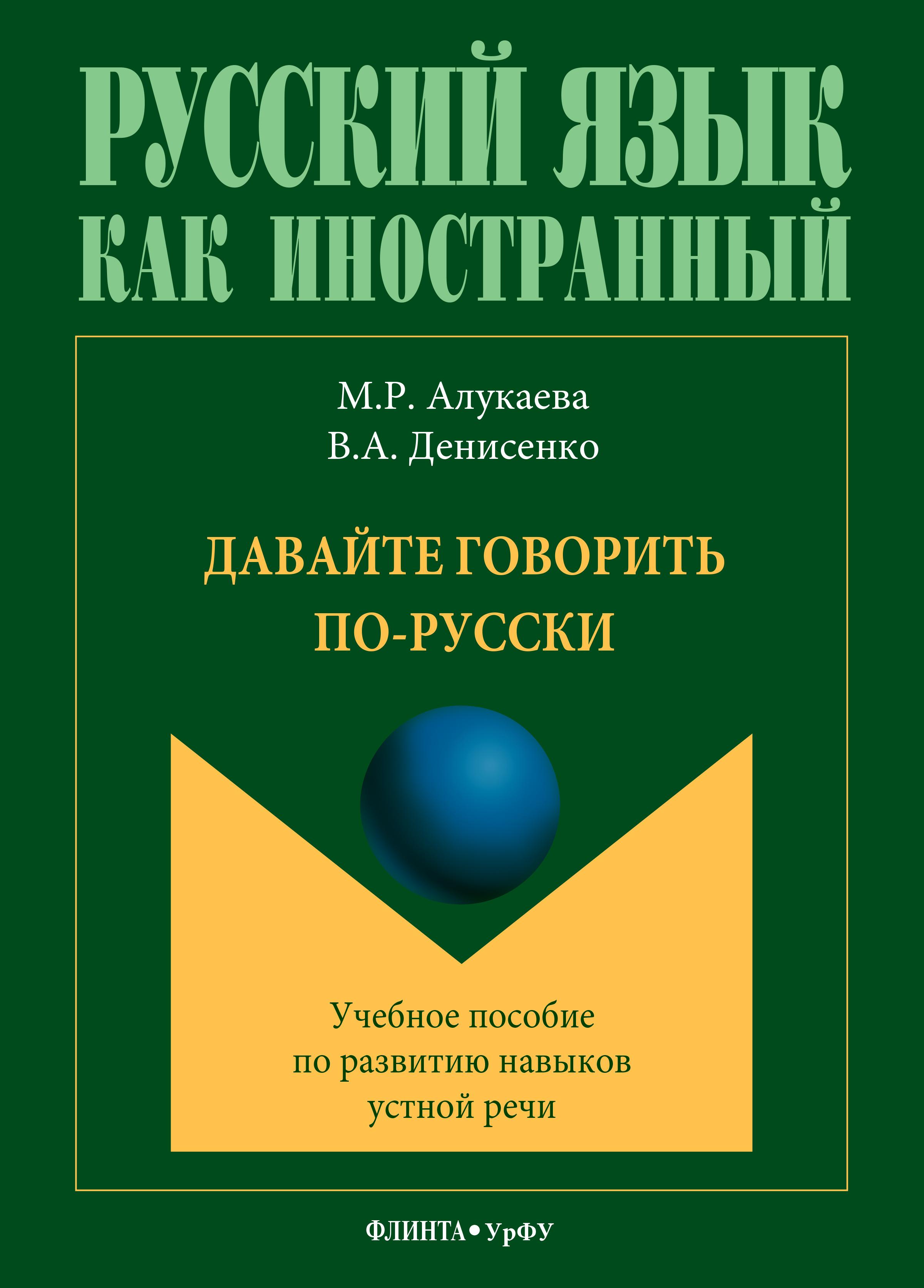 М. Р. Алукаева Давайте говорить по-русски. Учебное пособие по развитию навыков устной речи