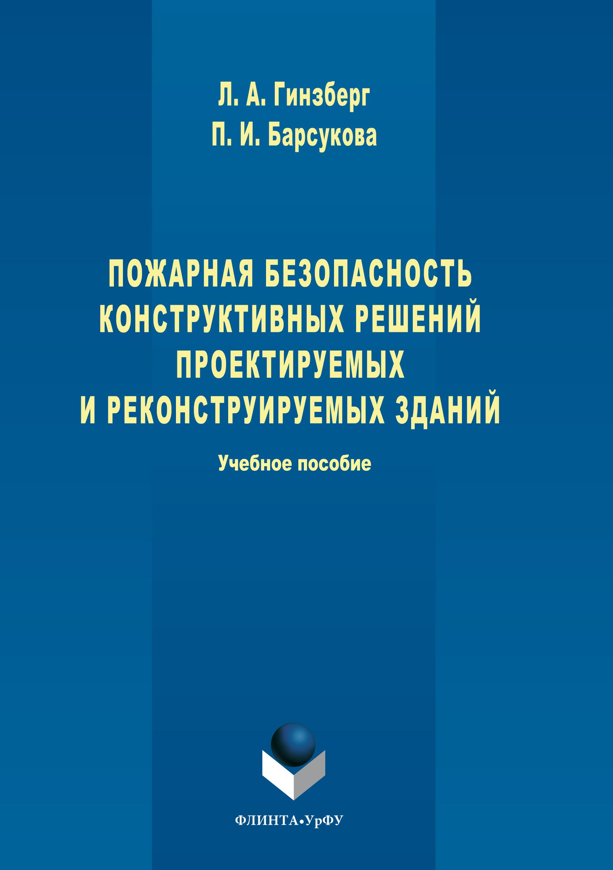 pozharnaya bezopasnost konstruktivnykh resheniy proektiruemykh i rekonstruiruemykh zdaniy