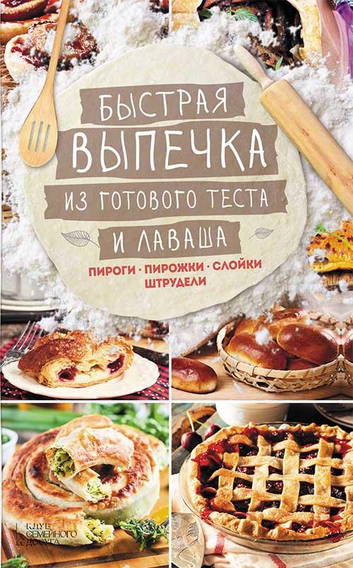 Отсутствует Быстрая выпечка из готового теста и лаваша. Пироги, пирожки, слойки, штрудели отсутствует пирожки и другая вкусная выпечка