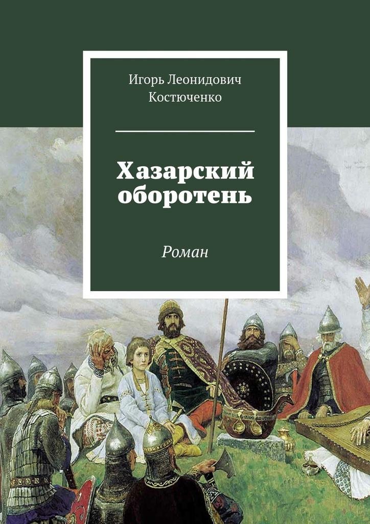 khazarskiy oboroten roman