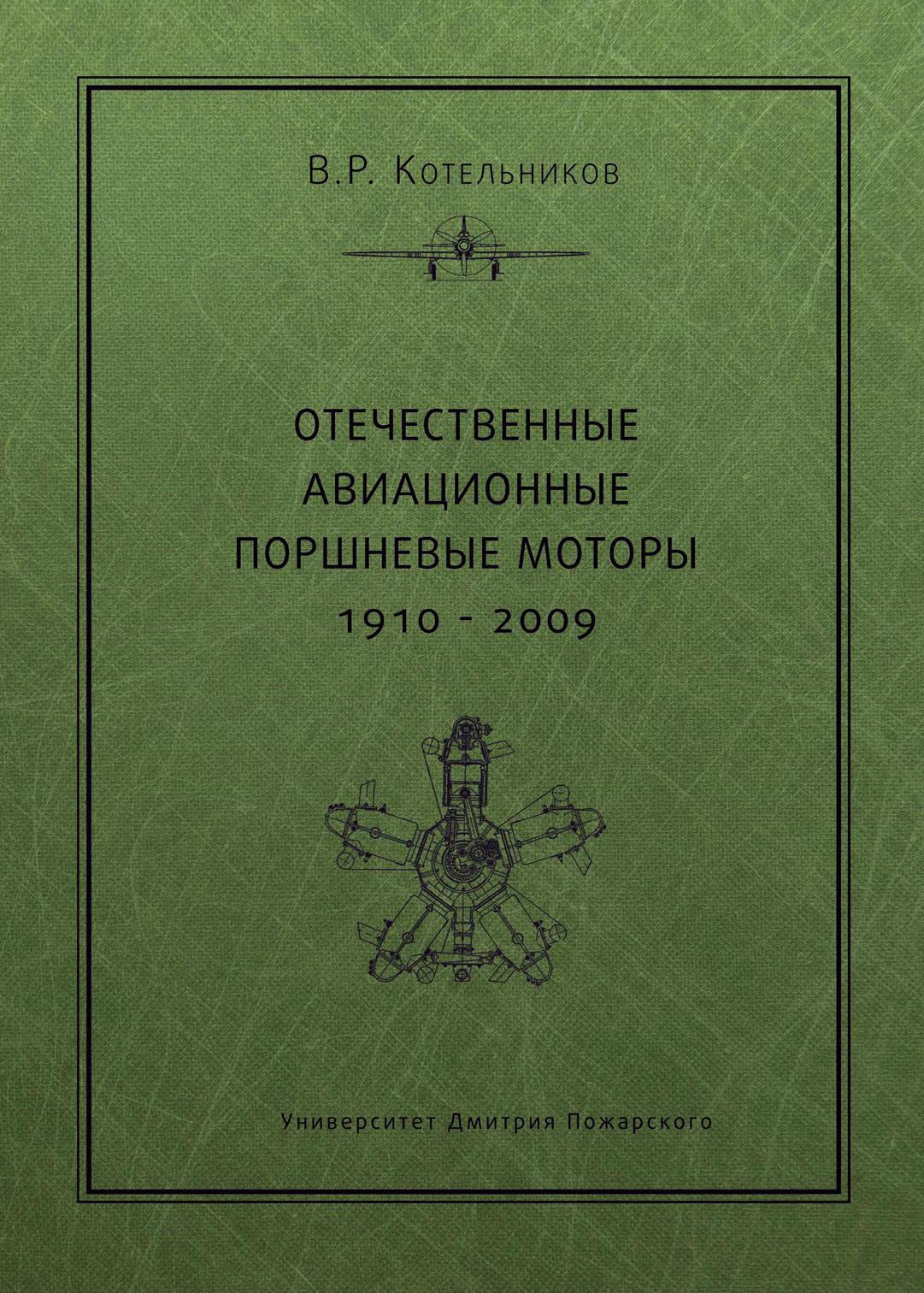 Владимир Котельников Отечественные авиационные поршневые моторы. 1910–2009
