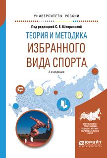 teoriya i metodika izbrannogo vida sporta 2 e izd ispr i dop uchebnoe posobie dlya vuzov