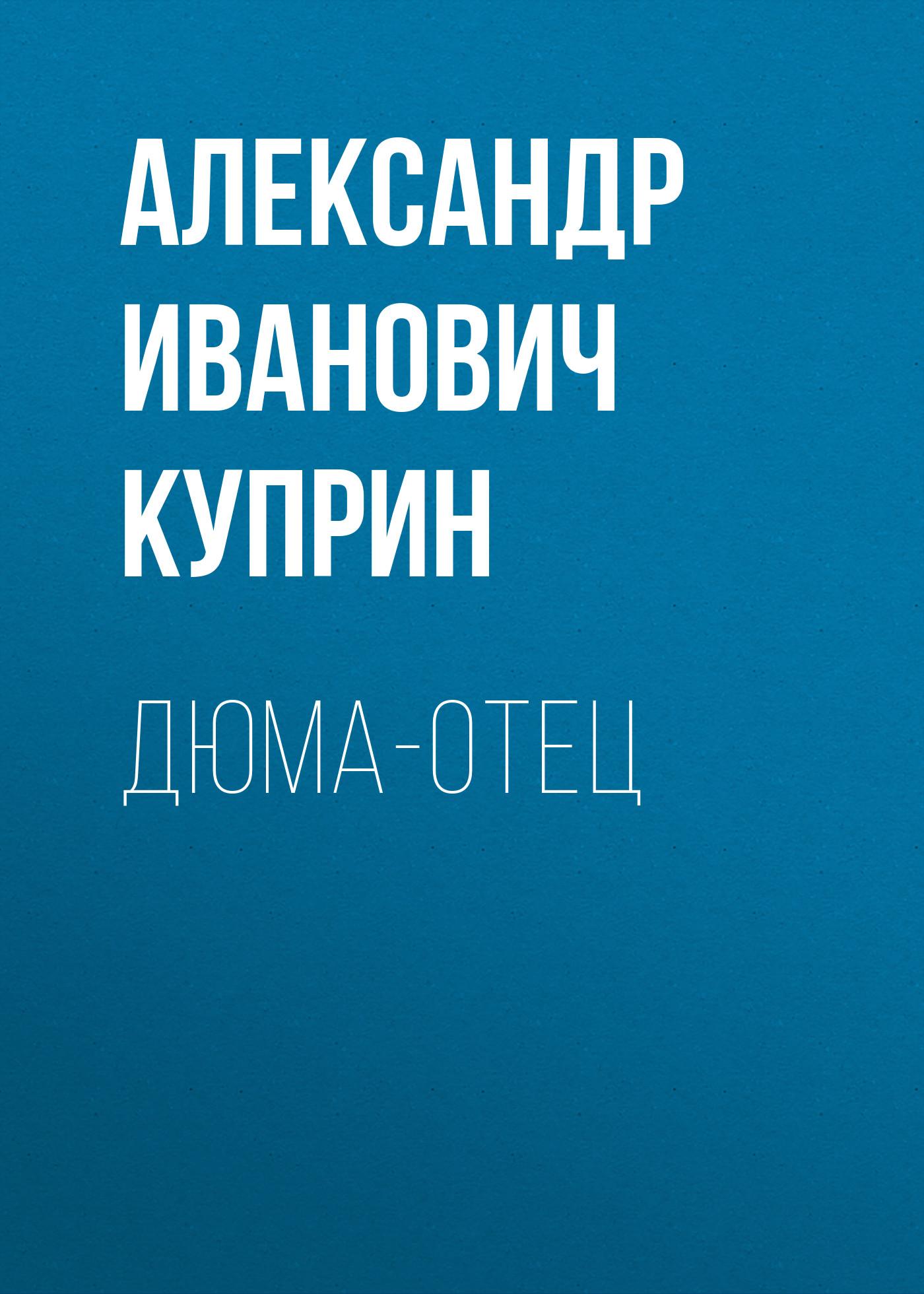 Александр Куприн Дюма-отец грановская е грановский а портрет призрак