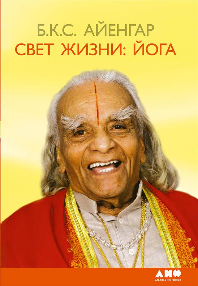 Б. К. С. Айенгар Свет жизни: йога. Путешествие к цельности, внутреннему спокойствию и наивысшей свободе айенгар б мое представление йоги