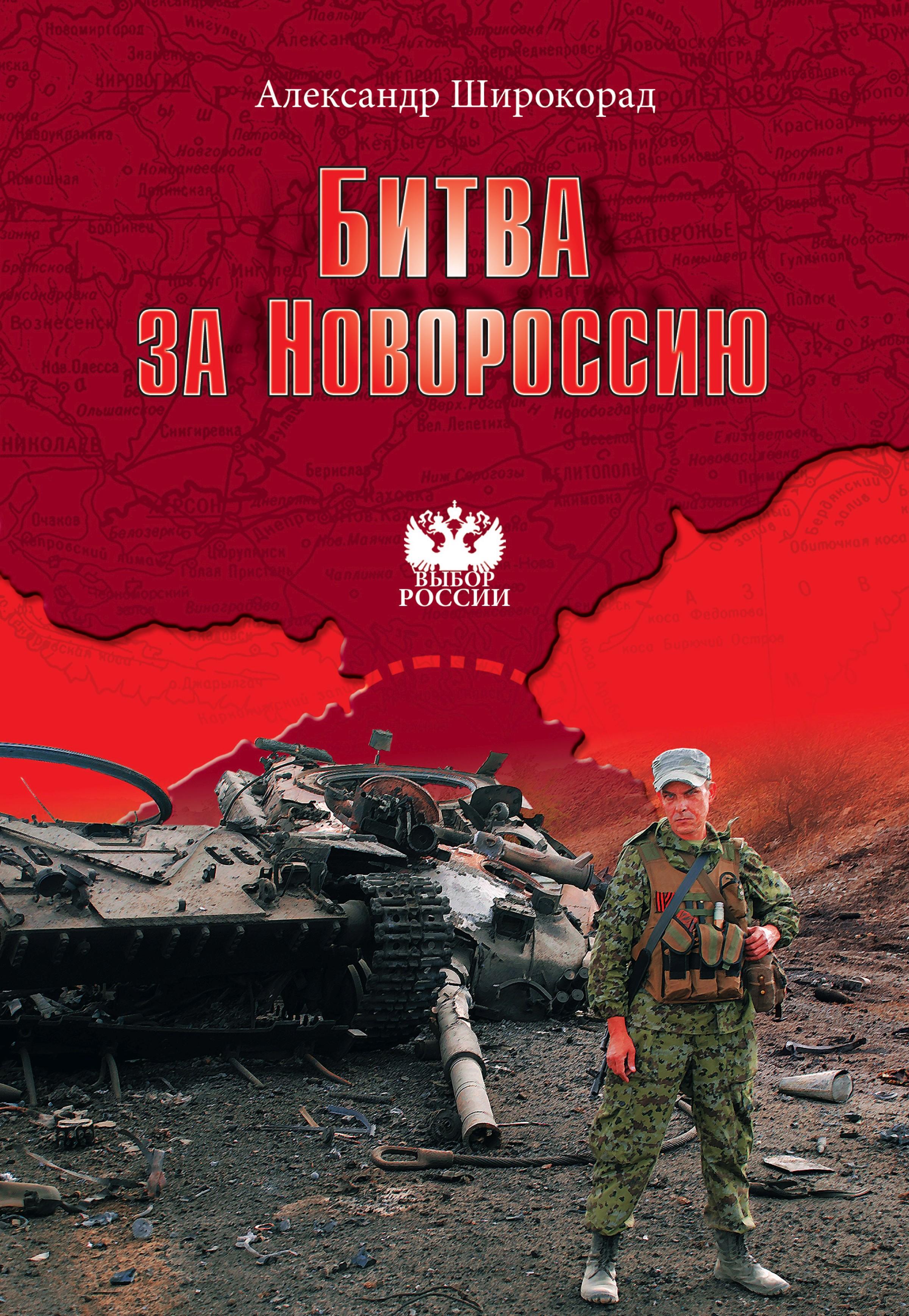 все цены на Александр Широкорад Битва за Новороссию онлайн