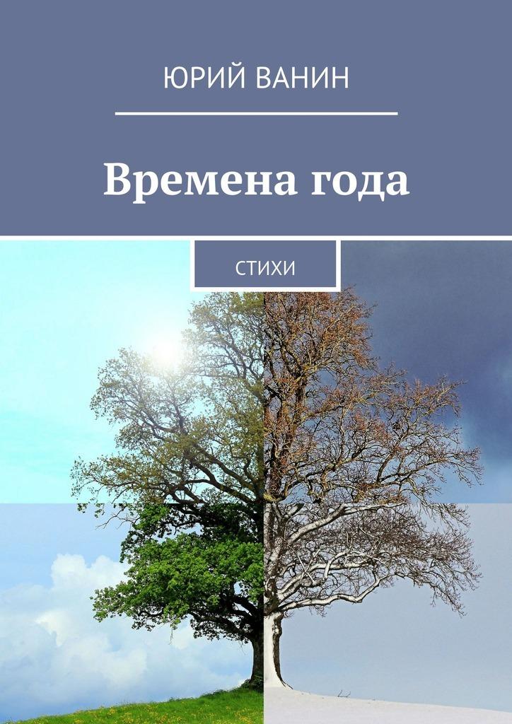 Юрий Ванин Временагода. Стихи времена года родная природа в поэзии