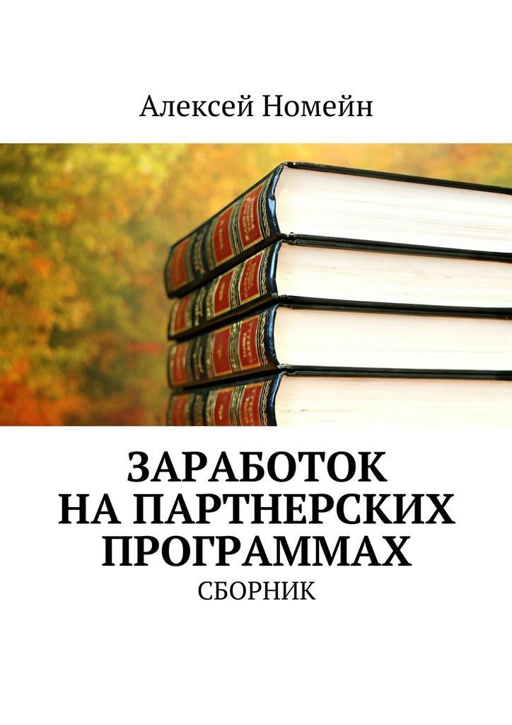 Алексей Номейн Заработок напартнерских программах. Сборник