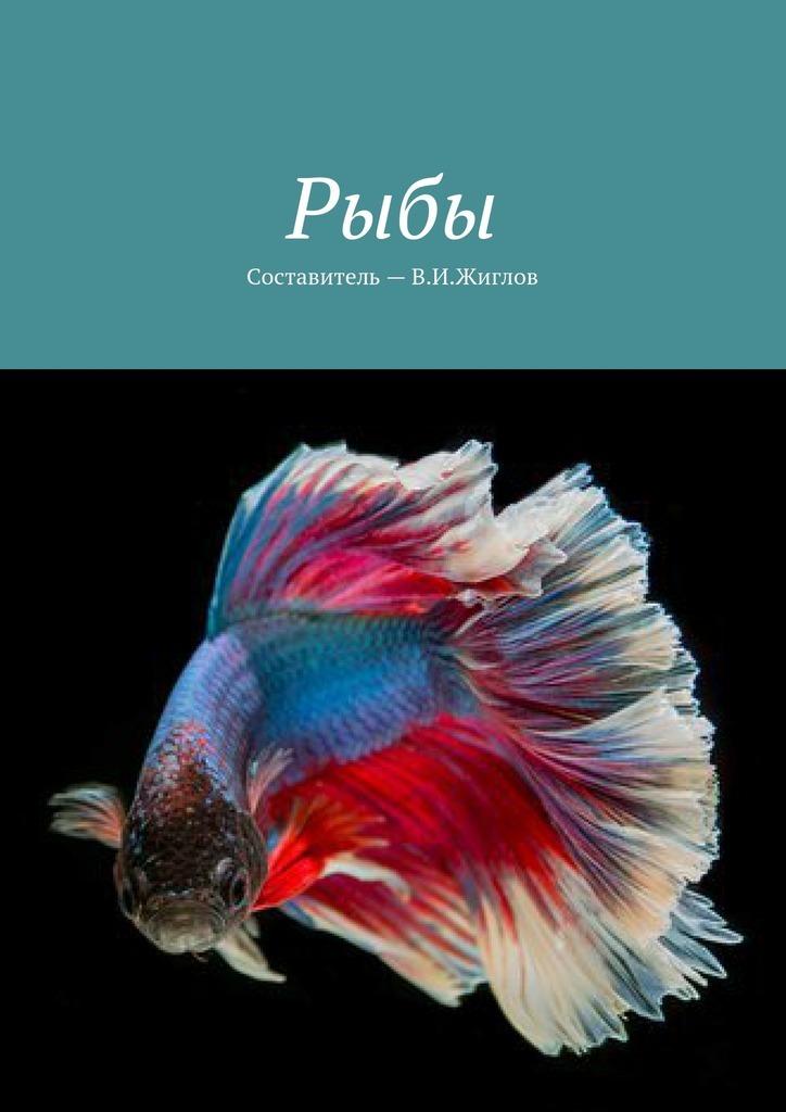 В. И. Жиглов Рыбы