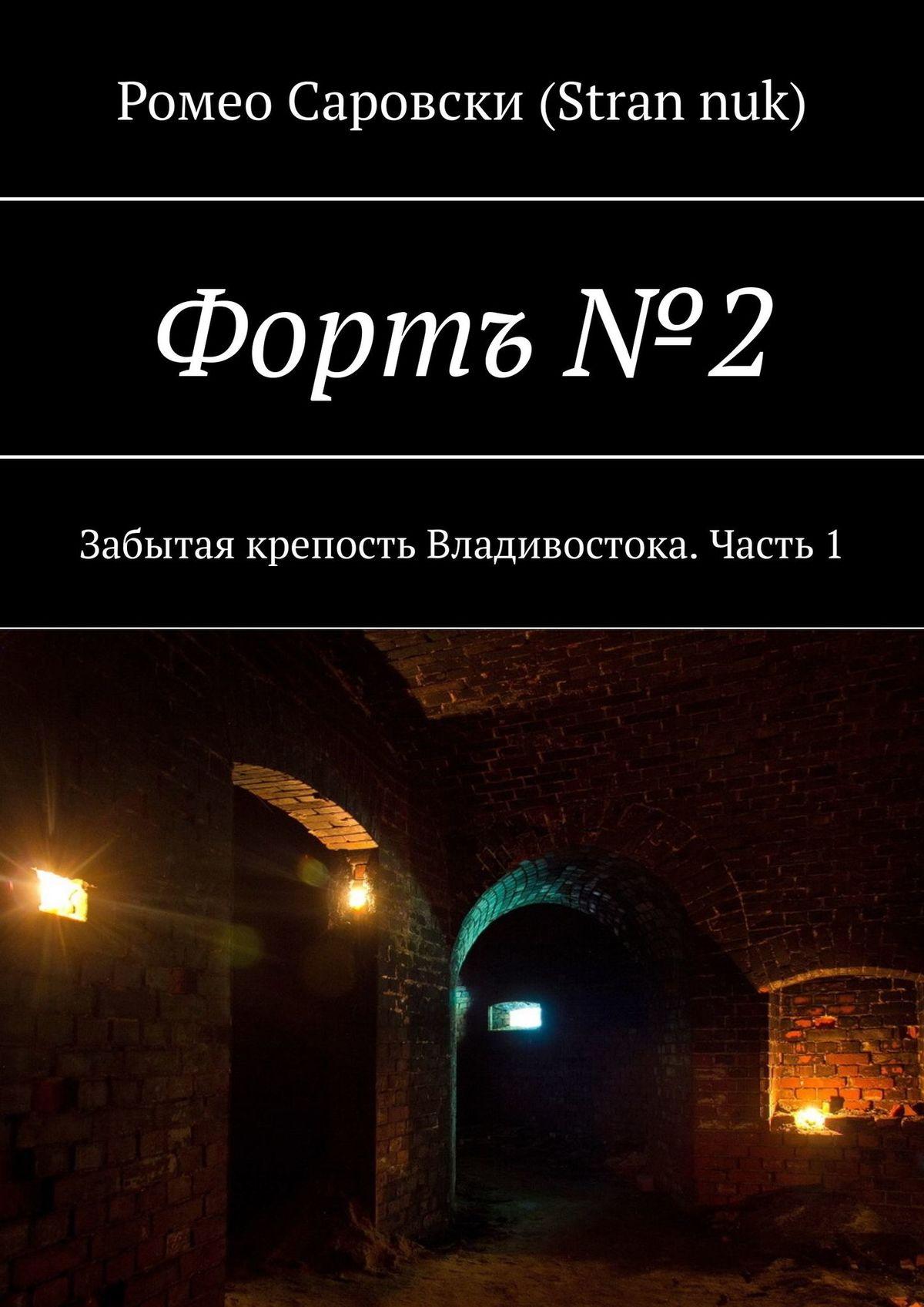 Роман Чукмасов (Strannuk) Фортъ№2. Забытая крепость Владивостока. Часть1