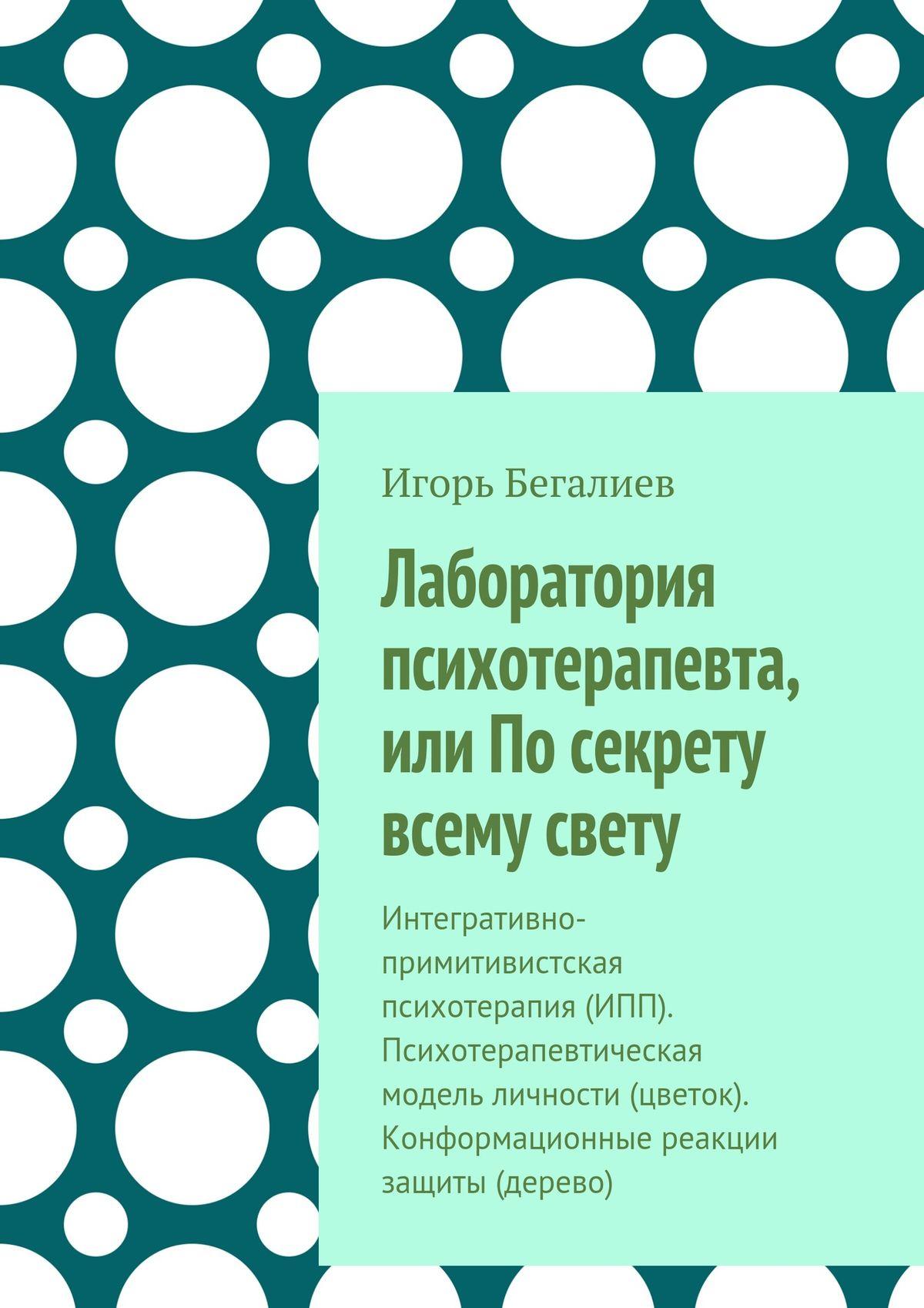 laboratoriya psikhoterapevta ili po sekretu vsemu svetu integrativno primitivistskaya psikhoterapiya ipp psikhoterapevticheskaya model lichnosti tsvet