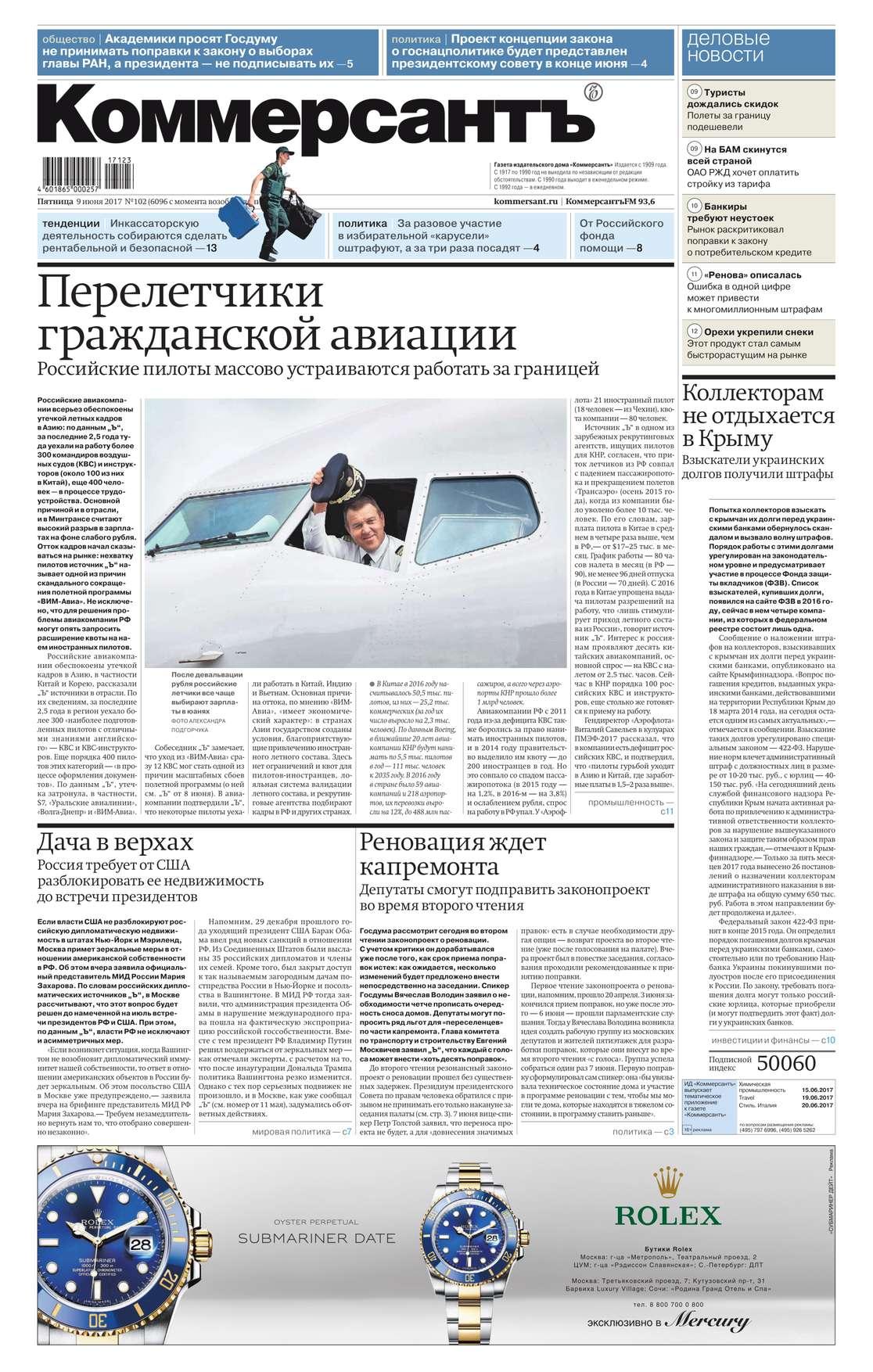 цена на Редакция газеты Коммерсантъ (понедельник-пятница) Коммерсантъ (понедельник-пятница) 102-2017