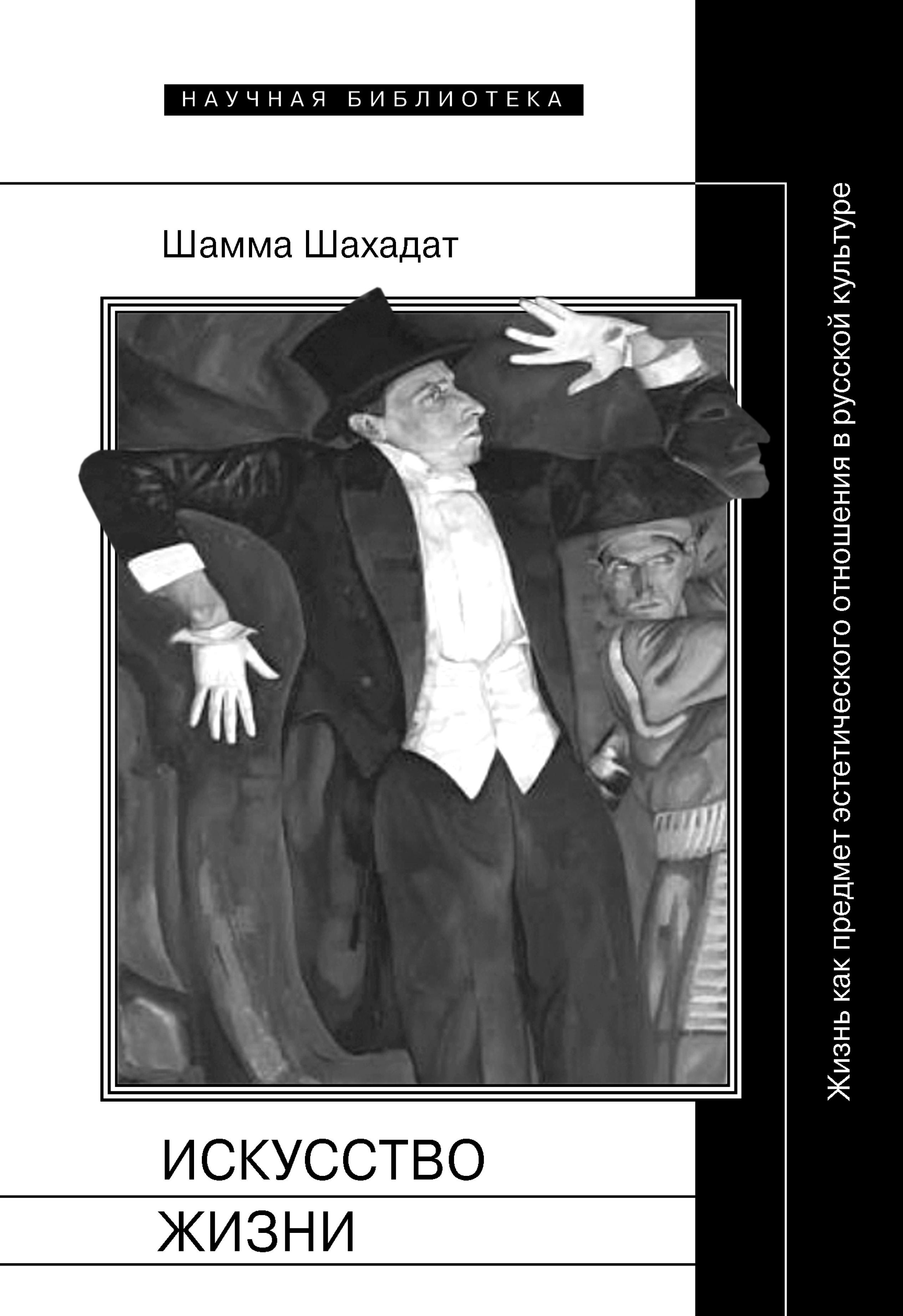 iskusstvo zhizni zhizn kak predmet esteticheskogo otnosheniya v russkoy kulture xvixx vekov
