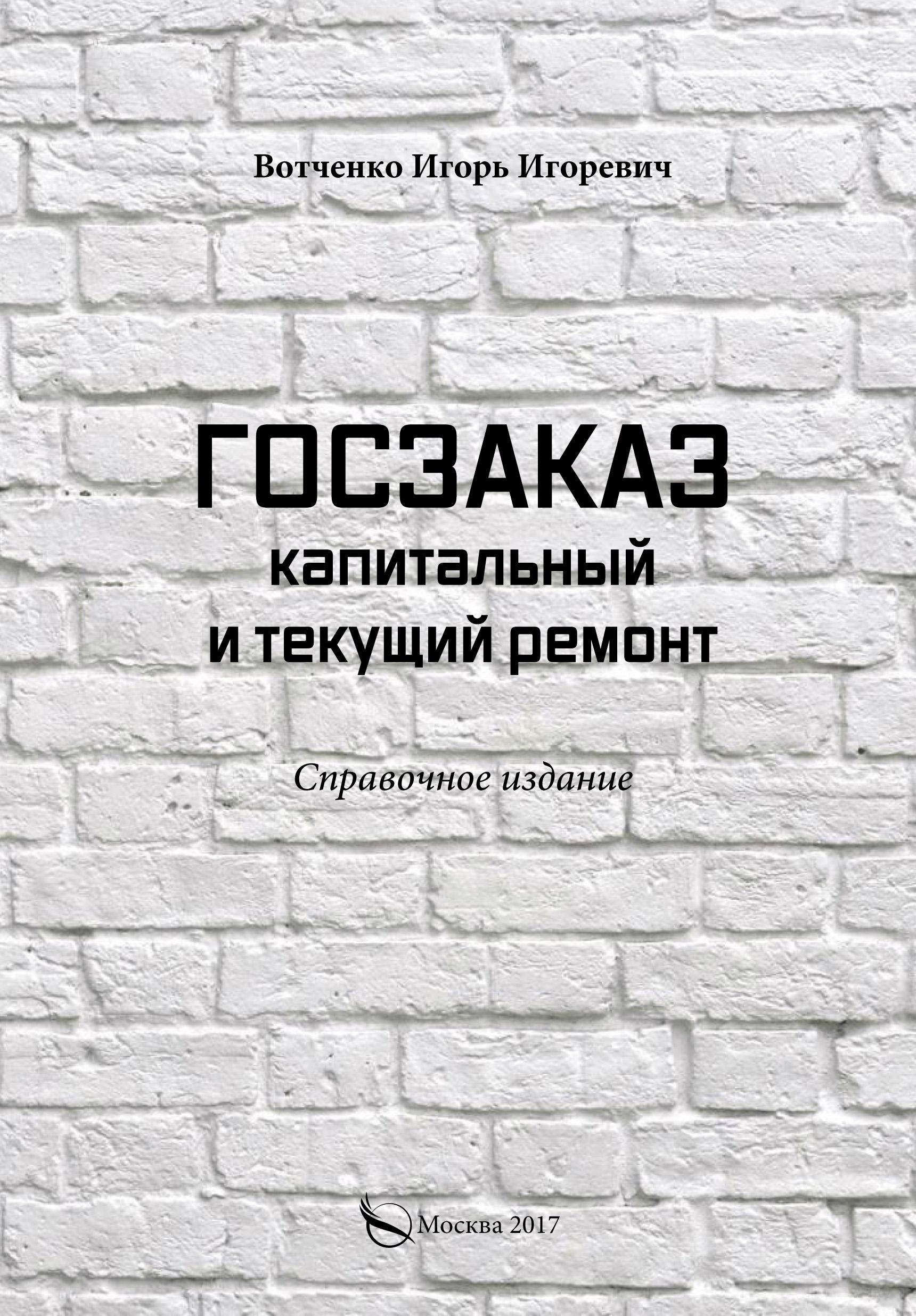 И. И. Вотченко Госзаказ. Капитальный и текущий ремонт